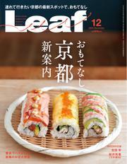 Leaf(リーフ) (2018年12月号)