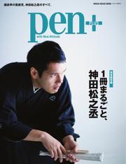 Pen+(ペンプラス) (一冊まるごと、神田松之丞)