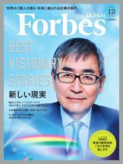 Forbes JAPAN(フォーブス ジャパン)  (2018年12月号)