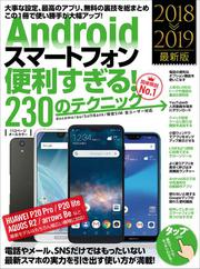 Androidスマートフォン便利すぎる!230のテクニック(2018-2019最新版)