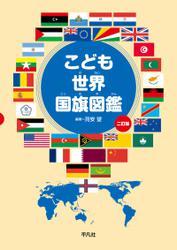 こども世界国旗図鑑 二訂版
