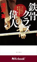 鉄骨クラブの偉人 オリンピアン7人を育てた街の体操指導者・城間晃 (角川ebook nf)