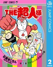 『キン肉マン』スペシャルスピンオフ THE超人様