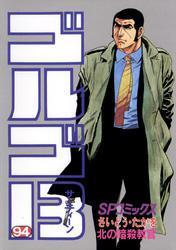 【期間限定無料配信】ゴルゴ13(94) 北の暗殺教官