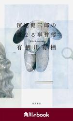 濱地健三郎の霊なる事件簿 (角川ebook)