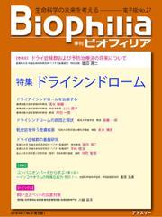 Biophilia (2018年秋号)