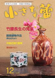 小さな蕾 (No.605)