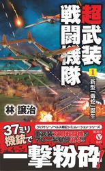 超武装戦闘機隊(1) 新型「毒蛇」誕生