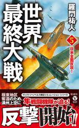 世界最終大戦(5) 日米全面反攻!