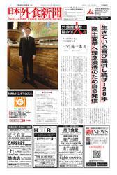 日本外食新聞 (2018/10/25号)