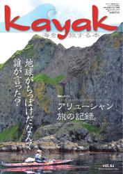 Kayak(カヤック) (Vol.62)
