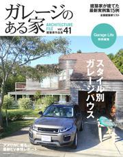 ガレージのある家 (vol.41)