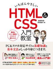 いちばんやさしい HTML&CSS 入門教室