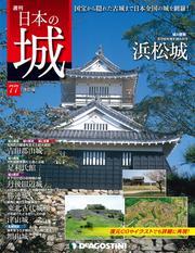 日本の城 改訂版 第77号