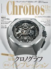 クロノス日本版 no.079