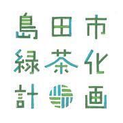 島田市緑茶化計画