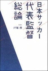 日本サッカー代表監督総論