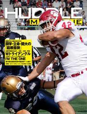 HUDDLE magazine(ハドルマガジン)  (2018年11月号)
