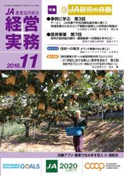 農業協同組合経営実務 (11月号)