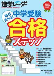 進学レーダー (入試直前特別号)