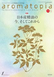 アロマトピア(aromatopia)  (No.150)