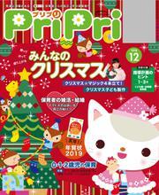 PriPri(プリプリ) (2018年12月号)