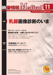映像情報メディカル (通巻927号)