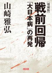 〔増補版〕戦前回帰 「大日本病」の再発