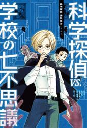 科学探偵 謎野真実シリーズ(1) 科学探偵VS.学校の七不思議