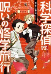 科学探偵 謎野真実シリーズ(2) 科学探偵VS.呪いの修学旅行