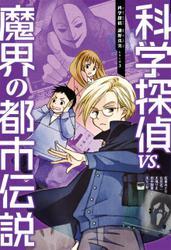 科学探偵 謎野真実シリーズ(3) 科学探偵VS.魔界の都市伝説