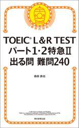TOEIC L&R TEST パート1・2特急II 出る問難問240