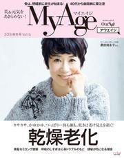 MyAge (マイエイジ) MyAge 2018 秋冬号