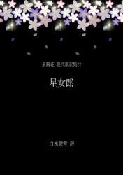 泉鏡花 現代語訳集22 星女郎