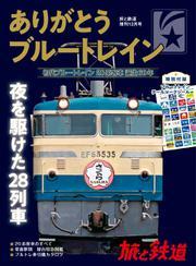 旅と鉄道 増刊 (2018年12月号)