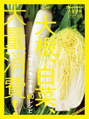 オレンジページ大量消費シリーズ3 「作りおき」できる 60レシピ 大根、白菜、大量消費!