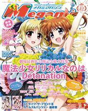 Megami Magazine(メガミマガジン) (2018年12月号)