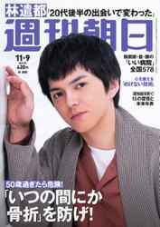 週刊朝日 (11/9号)