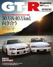 GT-R Magazine(GTRマガジン) (2018年7月号)
