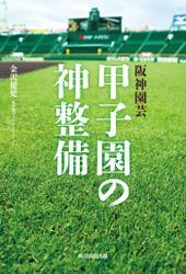 阪神園芸 甲子園の神整備(毎日新聞出版)