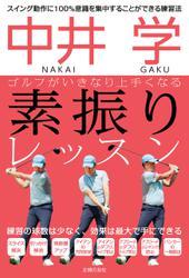 中井 学 ゴルフがいきなり上手くなる 素振りレッスン