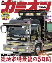 カミオン No.432