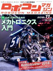 ロボコンマガジン (11月号(No.120))