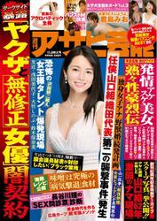 週刊アサヒ芸能 [ライト版] (11/8号)