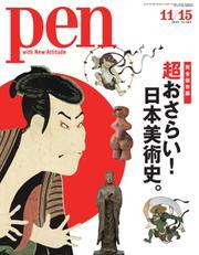 Pen(ペン) (2018年11/15号)