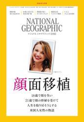 ナショナル ジオグラフィック日本版 (2018年11月号)