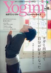 Yogini(ヨギーニ) (Vol.18)