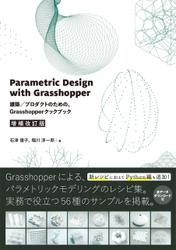 Parametric Design with Grasshopper 増補改訂版