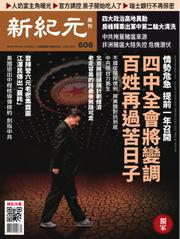 新紀元 中国語時事週刊 (606号)