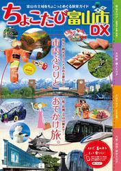 ちょこたび富山市DX